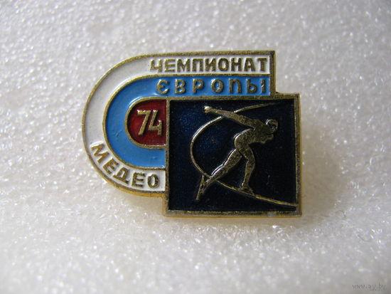 Значок. Чемпионат Европы 1974г. Медео