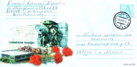 """2003. Конверт, прошедший почту """"Памятник освободителям Полоцка"""""""