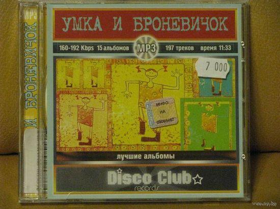 Умка и Броневичок. Избранные альбомы (mp3)