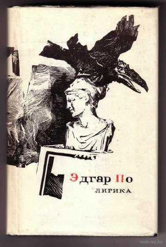 По Эдгар. Лирика. /Серия: Сокровища лирической поэзии./ 1976г.