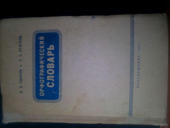 Орфографический словарь сколько с ним было сделано домашних заданий по русскому....