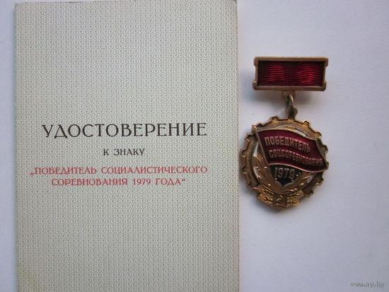 Значок победитель соц соревнования 1979г с доком