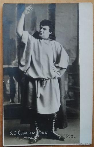 Севастьянов В.С. Артисты императорских театров.  До 1917 г.