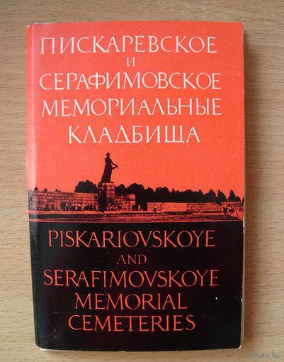"""Набор открыток """"Пискаревское и Серафимовское мемориальные кладбища"""", 1971 г."""