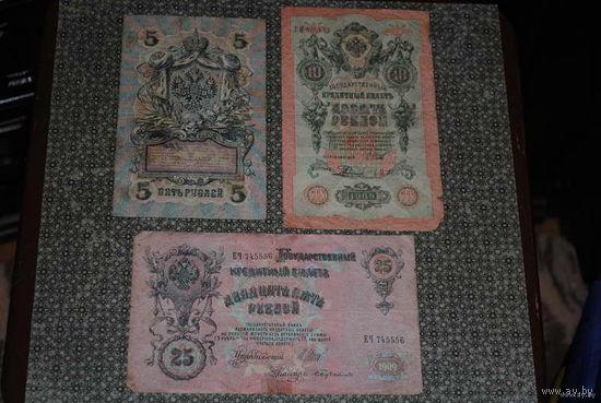 Три старые денежные купюры: номиналом в 5, 10, 25 рублей 1909 года. Цена за все вместе!