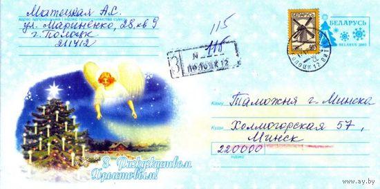 """2003. Конверт, прошедший почту """"З Ражджаством Хрыстовым!"""""""