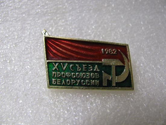 Знак. XV съезд профсоюзов Белорусии (1982 г.)