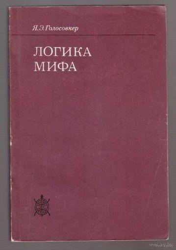 Голосовкер Я. Логика мифа. 1987г.