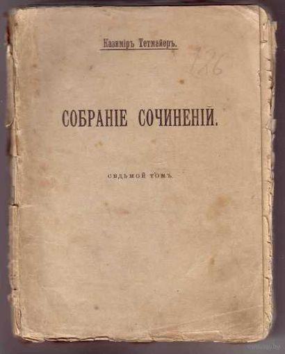 Тетмайер К. Собрание сочинений Том 7. Марыня из Грубого. 1910г.