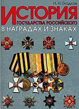 История государства российского в наградах- на CD