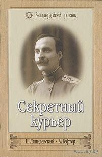 Секретный курьер. П. Ляпидевский, А. Гефтер