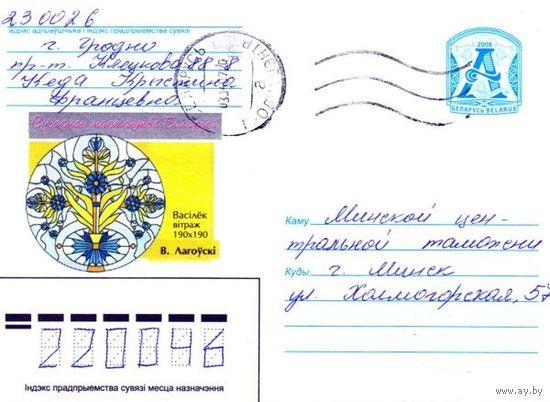 """2006. Конверт, прошедший почту """"Сучаснае мастацтва Беларусi: В.Лагоускi, Васiлёк"""""""
