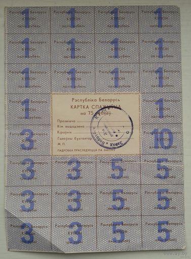 75 рублей коричневые надписи