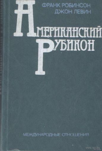 Ф.Робинсон, Дж.Левин - Американский рубикон