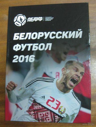 Белорусский футбол 2016