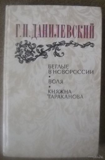 "Г.Д.ДАНИЛЕВСКИЙ""Княжна Тараканова"""