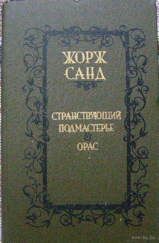 """Жорж Санд - Романы """"Странствующий подмастерье"""" и """"Орас"""""""