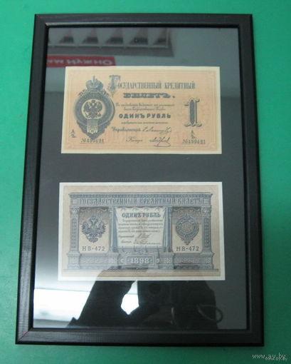 Колаж из рублей 1878 и 1898г. в рамке!