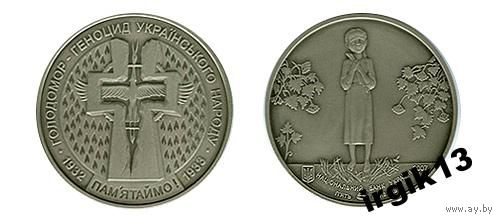 Украина. 5 гривен 2007 года Голодомор