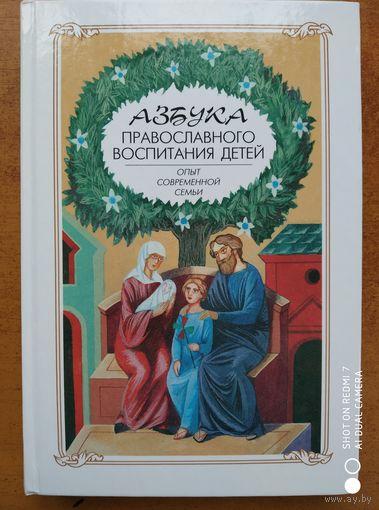 Азбука православного воспитания детей. Опыт современной семьи. / Алексей Новиков.