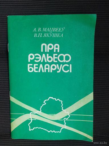 Мацвееу А. В. ,Якушка В. П. Пра рэльеф Беларусi. \011