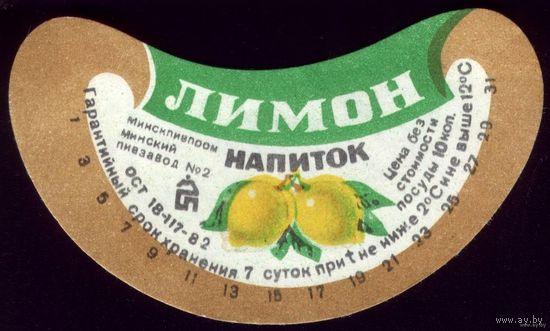 Этикетка Напиток Лимон Минск