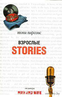 Stories, которые мы можем рассказать