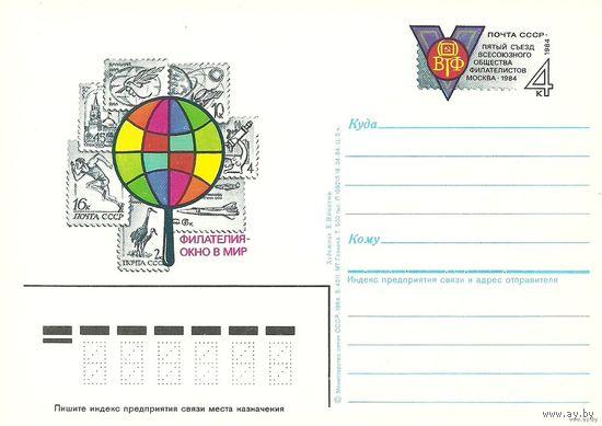 Односторонняя почтовая карточка с ОМ. ВОФ. 1984 СССР