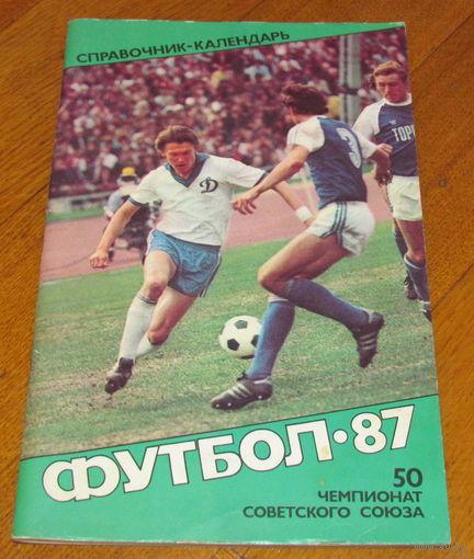 Футбол-87