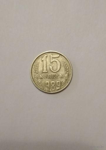 СССР / 15 копеек / 1989 год