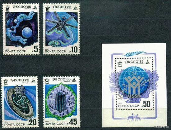 1985  ЭКСПО  блок и полная серия   чист.
