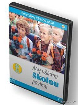 Мы все, обязательно посещающие школу / My vsichni skolou povinni. Суперсериал нашего детства (3 двд) Скриншоты внутри.