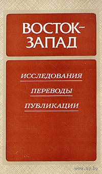 Восток - Запад. Исследования. Переводы. Публикации. Третий выпуск.