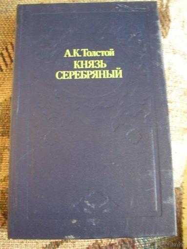 """А.К.Толстой """"Князь Серебряный"""""""