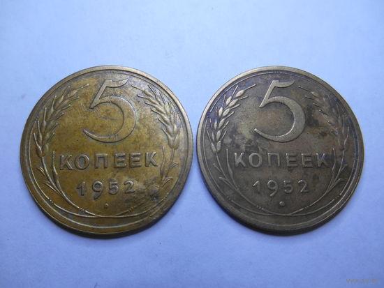 5 коп. 1952 г. 2 монеты Федорин # 80,81 РЕДКИЕ !!!