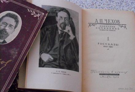 А.П. Чехов      Собрание сочинений в 6 томах (6 том отсутствует)Цена за 5 книг
