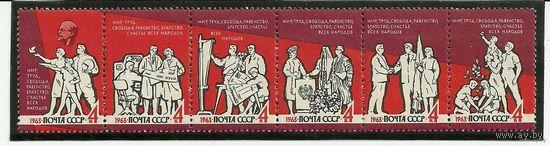 Вперед к коммунизму. Серия 6 марок негаш. 1963 сцепка СССР