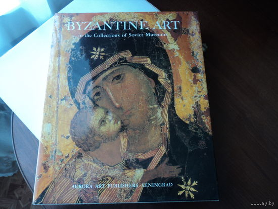 Византийское искусство в музеях Советского Союза,книга-каталог-альбом на английском языке