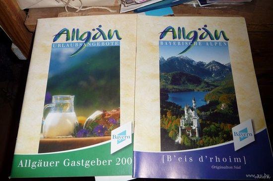 Две книги/ проспекты об Альгау (Баварские Альпы, Германия)