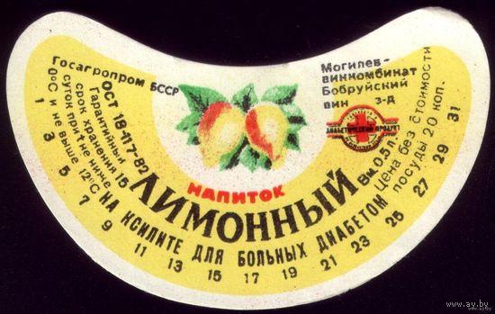 Этикетка Напиток Лимонный на ксилите Бобруйск
