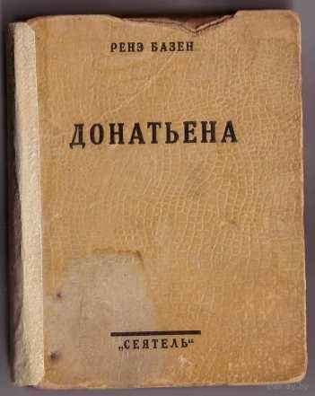 Ренэ Базен. Донатьена. б.г. (1928)