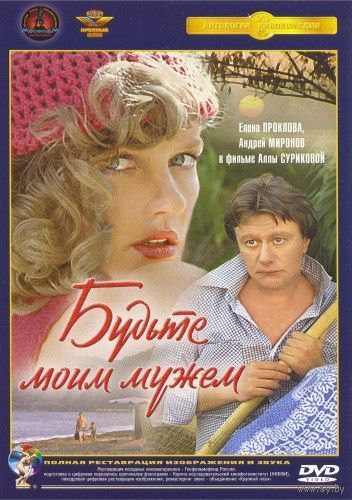 Будьте моим мужем (реж. Алла Сурикова, 1981) Скриншоты внутри
