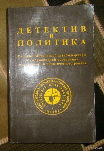 Детектив и политика.1989-91гг.