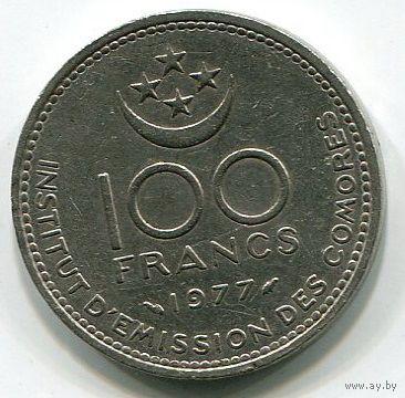 КОМОРСКИЕ ОСТРОВА - 100 ФРАНКОВ 1977 !!!