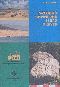 Древний Киммерик и его округа. Голенко В.К.