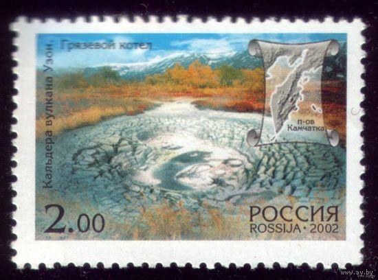 1 марка 2002 год Россия Камчатка