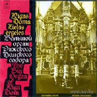 LP Петерис СИПОЛНИЕКС (орган), Леонарда ДАЙНЕ (меццо-сопрано) (1972)В