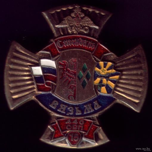 Вертолётный полк Вязьма 440