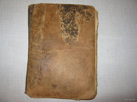 Книга выдержки из ветхого завета и нового завета