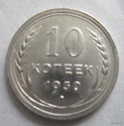 СССР. 10 копеек 1930 .122